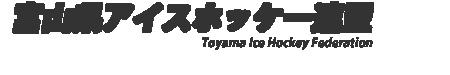 富山県アイスホッケー協会