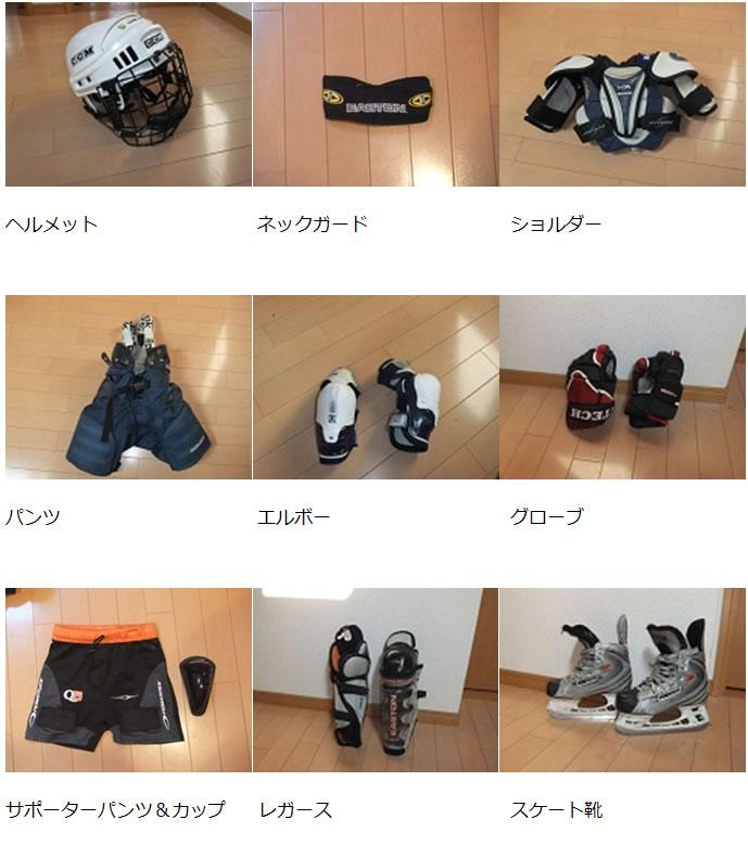 アイスホッケーの防具・プロテクター(プレーヤー)