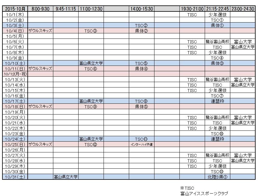 2015-10月リンク