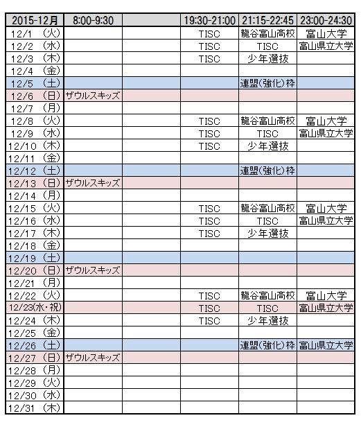 2015-12月リンク
