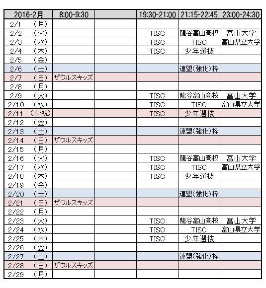 2016-2月リンク